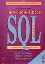 Практическое руководство по SQL