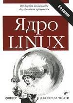 Ядро Linux, 3-е издание