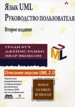 Язык UML. Руководство пользователя, 2-е издание