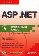 ASP .NET. Учебный курс