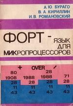Язык Форт для микропроцессоров