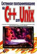 Системное программирование на C++ для Unix