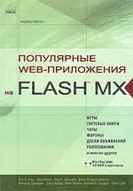 Популярные Web-приложения на FLASH MX