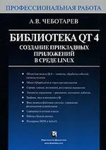 Библиотека QT 4. Создание прикладных приложений в среде Linux
