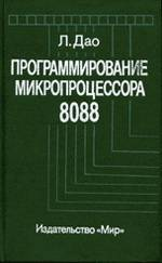 Программирование микропроцессора 8088