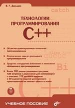 Технологии программирования C++