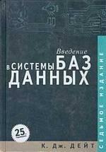 Введение в системы баз данных, 7-е издание