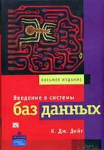 Введение в системы баз данных, 8-е издание