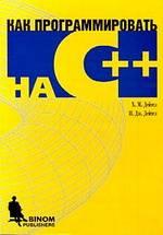Как программировать на C++