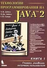 Технологии программирования на Java 2: Книга 1. Графика, JavaBeans, интерфейс пользователя