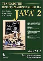 Технологии программирования на Java 2: Книга 2. Распределённые приложения