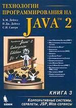 Технологии программирования на Java 2: Книга 3. Корпоративные системы, сервлеты, JSP, Web-сервисы