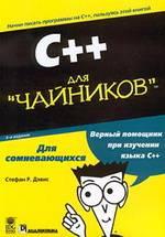 C++ для