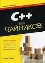 C++ для чайников, 5-е издание