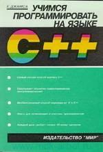 Учимся программировать на языке С++