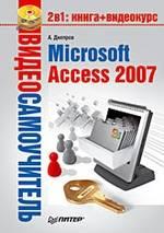 Видеосамоучитель. Microsoft Access 2007