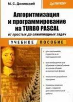 Алгоритмизация и программирование на Turbo Pascal: от простых до олимпиадных задач