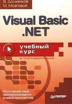Visual Basic .NET: учебный курс