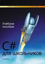 C# для школьников