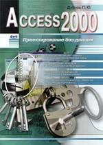 Access 2000. Проектирование баз данных