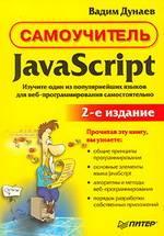 Самоучитель. JavaScript, 2-е издание