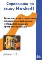 Справочник по языку Haskell