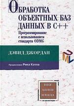 Обработка объектных баз данных в C++. Программирование с использованием стандарта ODMG