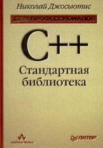 C++ Стандартная библиотека