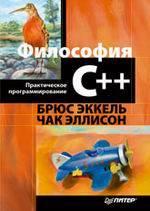 Философия C++. Практическое программирование