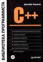 C++ Библиотека программиста