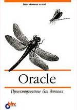 Oracle. Проектирование баз данных