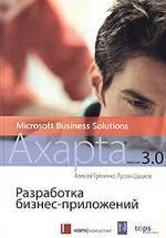 Разработка бизнес-приложений в Microsoft Business Solutions - Axapta версии 3.0