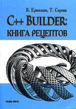 C++ Builder: Книга рецептов