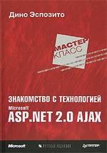 Знакомство с технологией Microsoft ASP.NET 2.0 AJAX