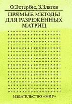 Прямые методы для разреженных матриц