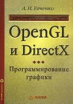 OpenGL и DirectX. Программирование графики. Для профессионалов
