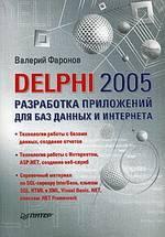 Delphi 2005. Разработка приложений для баз данных и Интернета