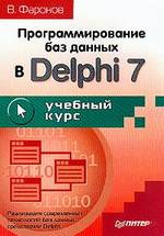 Программирование баз данных в Delphi 7. Учебный курс