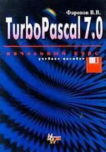 Turbo Pascal 7.0. Начальный курс. Учебное пособие