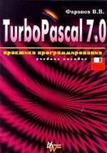 Turbo Pascal 7.0. Практика программирования. Учебное пособие