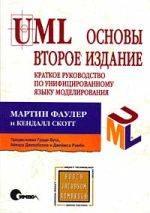 UML. Основы. Краткое руководство по унифицированному языку моделирования