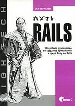Путь Rails. Подробное руководство по созданию приложений в среде Ruby on Rails