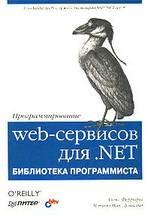 Программирование web-сервисов для .NET