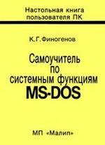 Самоучитель по системным функциям MS-DOS