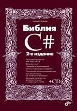 Библия C#, 2-е издание