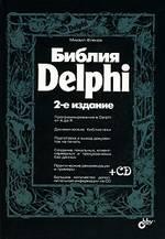 Библия Delphi, 2-е издание
