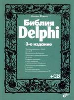 Библия Delphi, 3-е издание
