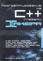 C++ глазами хакера