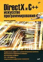 DirectX и С++. Искусство программирования
