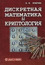 Дискретная математика и криптология. Курс лекций